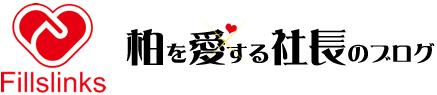 柏を愛する社長のブログ