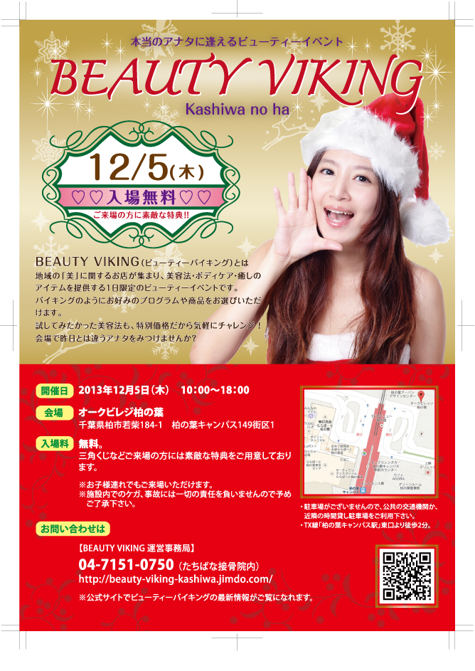 beauty-viking様X'mas-A4ヘ-ラol