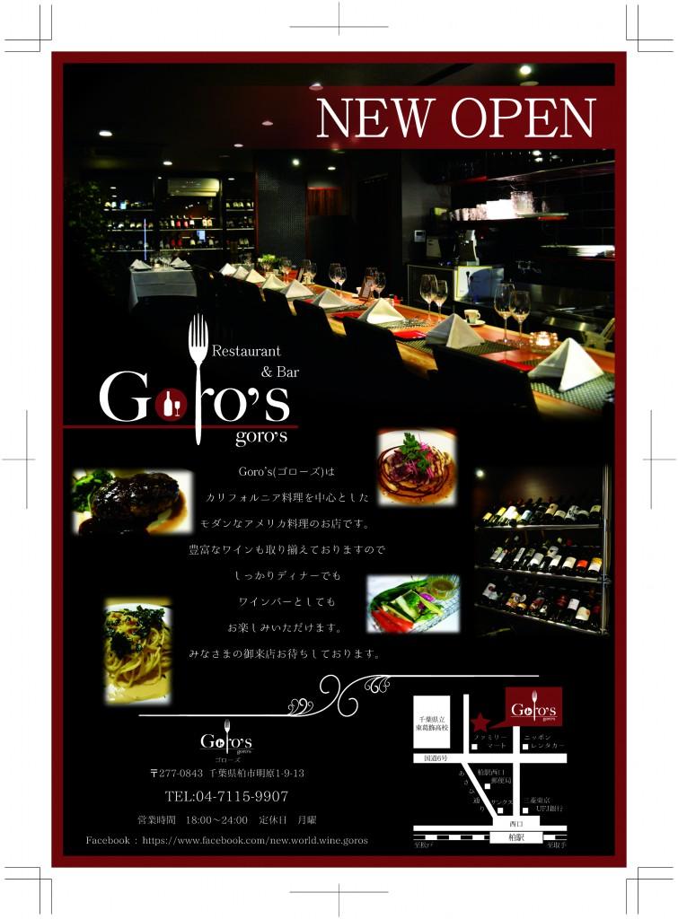 goros_omote_1023-755x1024